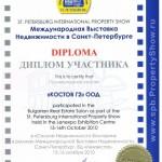 St_Peter_diploma1