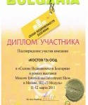 diploma_2-1_2011