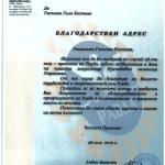 diploma_2-2012