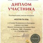 diploma_1-2012