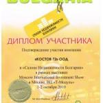 izlojenie-moskva2010-2